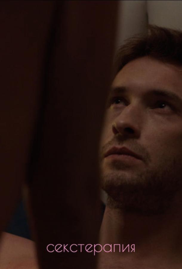 Сериал Секстерапия (2020) смотреть онлайн 1 сезон