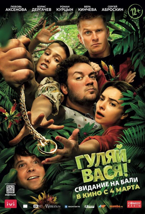 Гуляй, Вася! Свидание на Бали (2020) TS