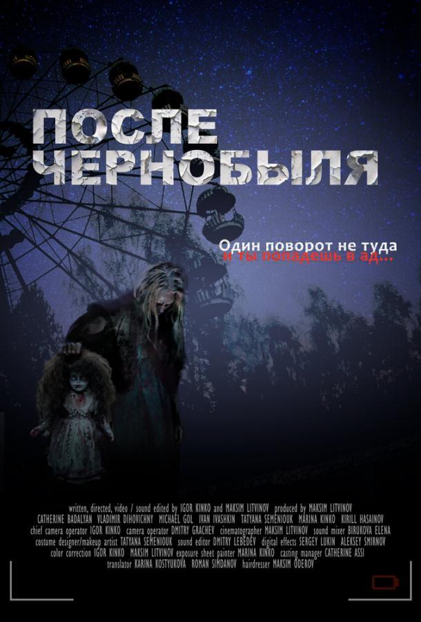 После Чернобыля (2021) TS