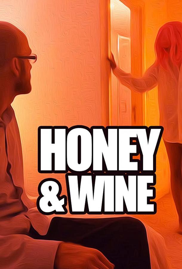 Мёд и вино (2020) смотреть онлайн