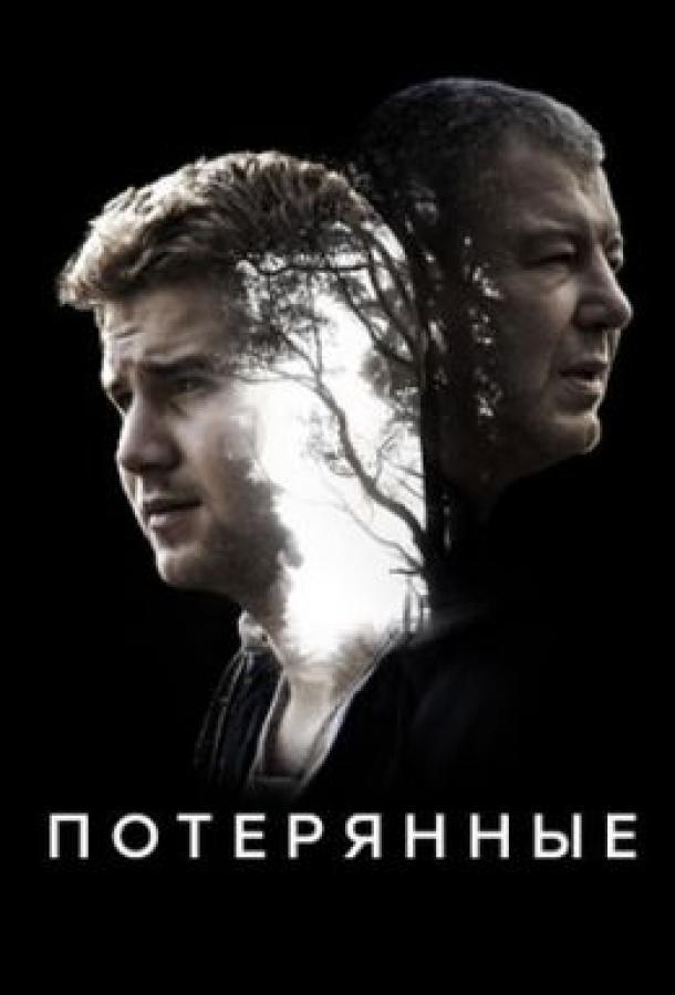 Сериал Потерянные (2020) смотреть онлайн 1 сезон