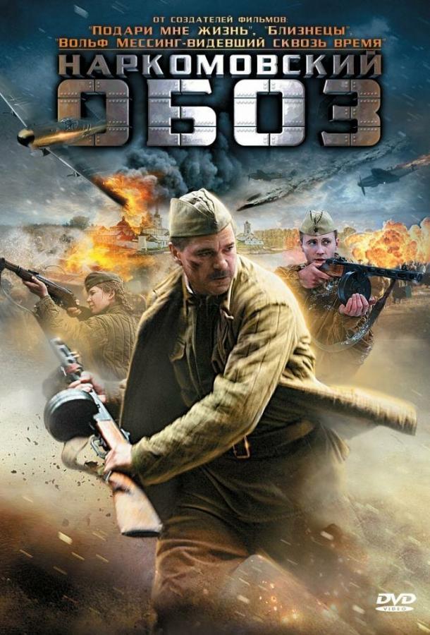 Сериал Наркомовский обоз (2011) смотреть онлайн 1 сезон