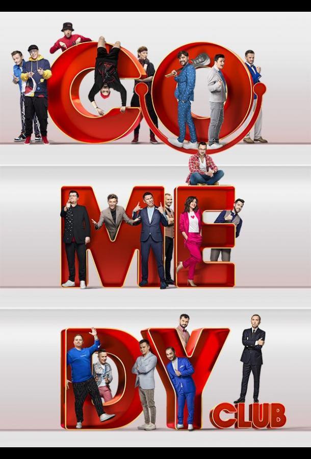 Камеди клаб (2005) смотреть онлайн 1-17 сезон все серии подряд в хорошем качестве