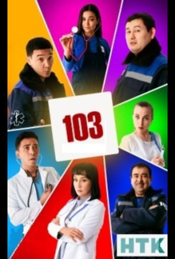 Сериал 103 (2021) смотреть онлайн 1 сезон