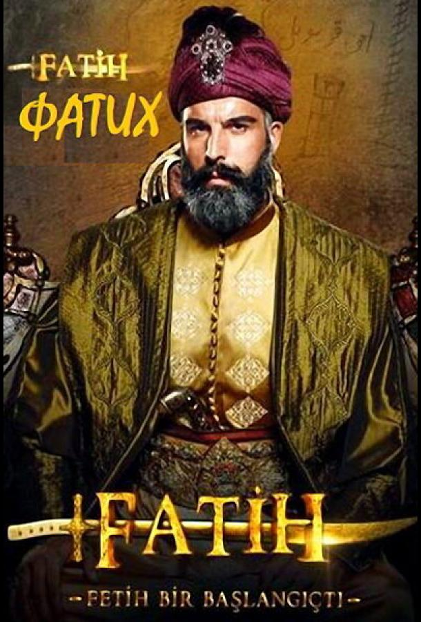 Сериал Фатих (2013) смотреть онлайн 1 сезон