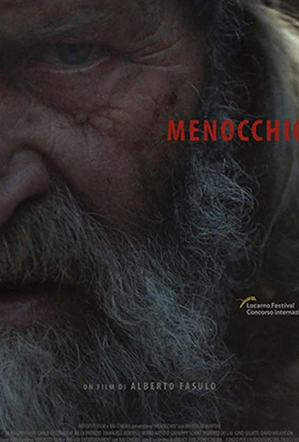 Меноккио (2018)
