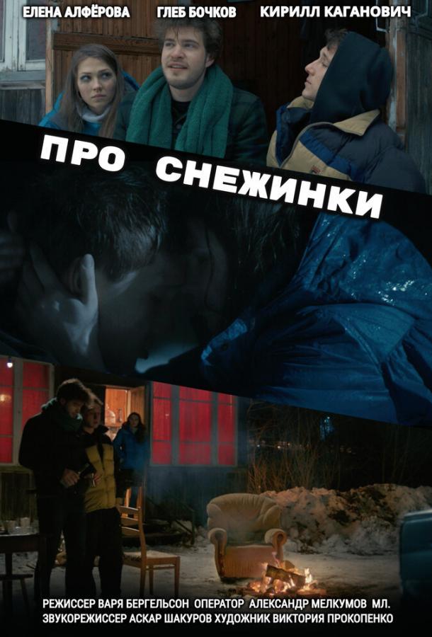 Про снежинки (2019)