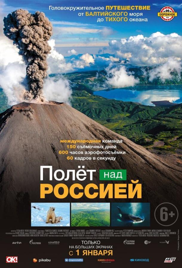Сериал Полет над Россией (2019) смотреть онлайн 1 сезон