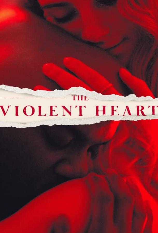 Жестокое сердце (2021)
