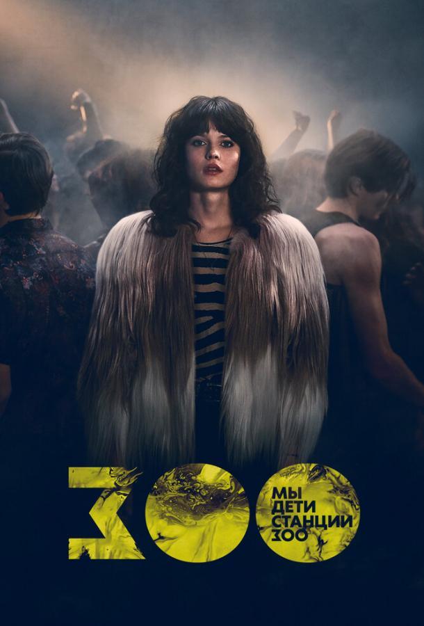 Сериал Мы, дети станции Зоо (2021) смотреть онлайн 1 сезон