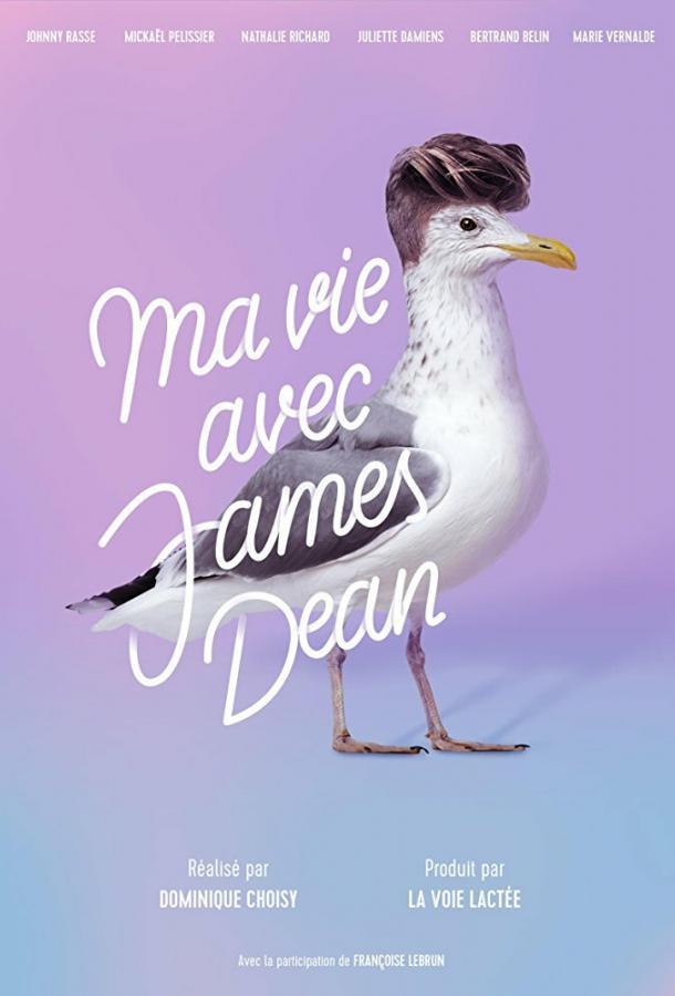 Моя жизнь с Джеймсом Дином / Ma vie avec James Dean (2017)