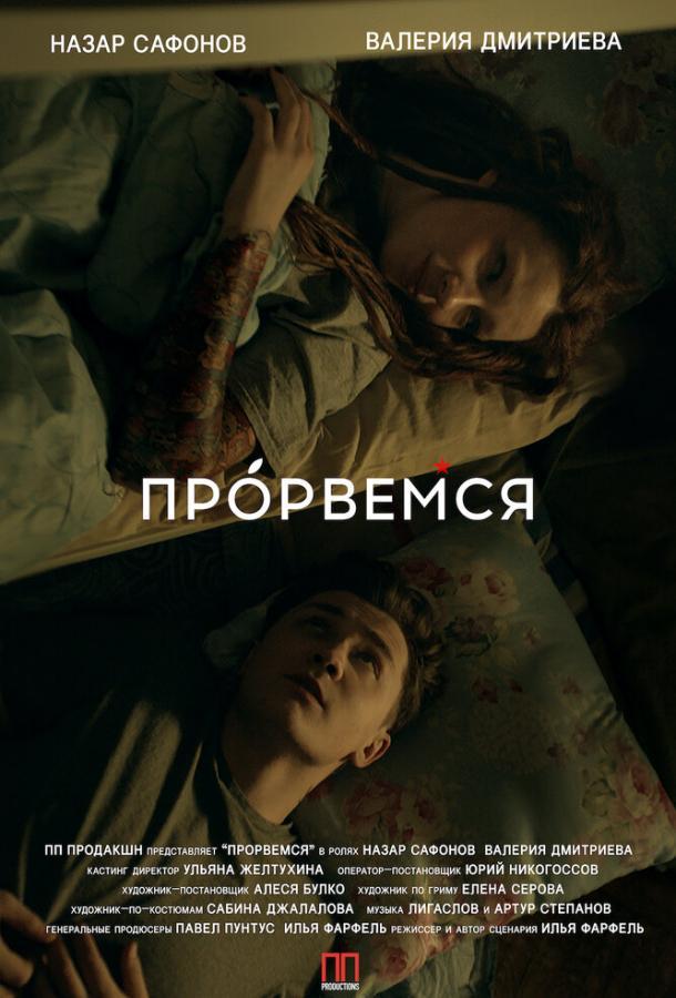 Прорвёмся (2018)