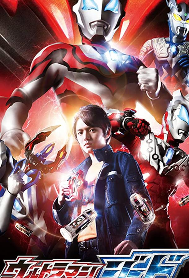 Ультрамэн Джид / Ultraman Jîdo (2017) смотреть онлайн 1 сезон