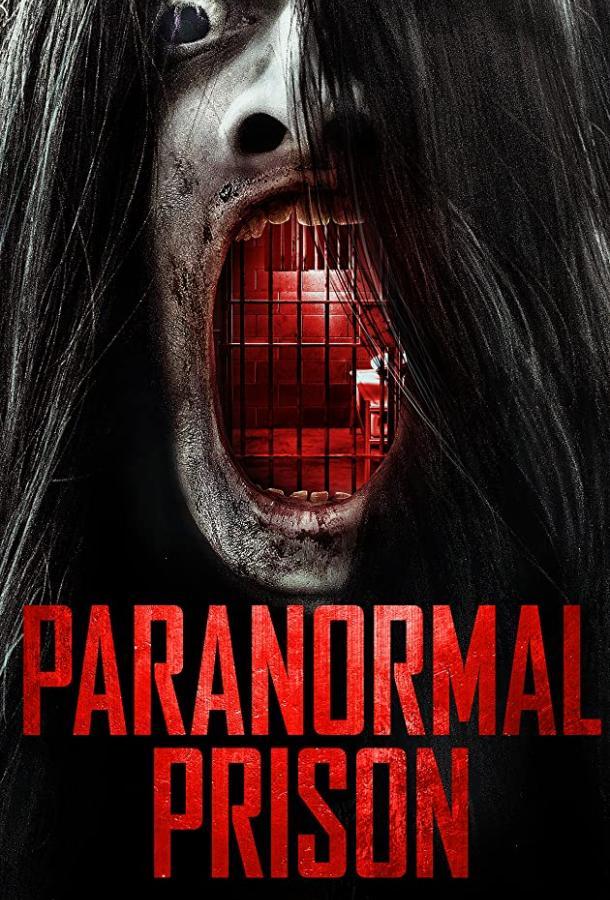 Паранормальная тюрьма фильм (2021)