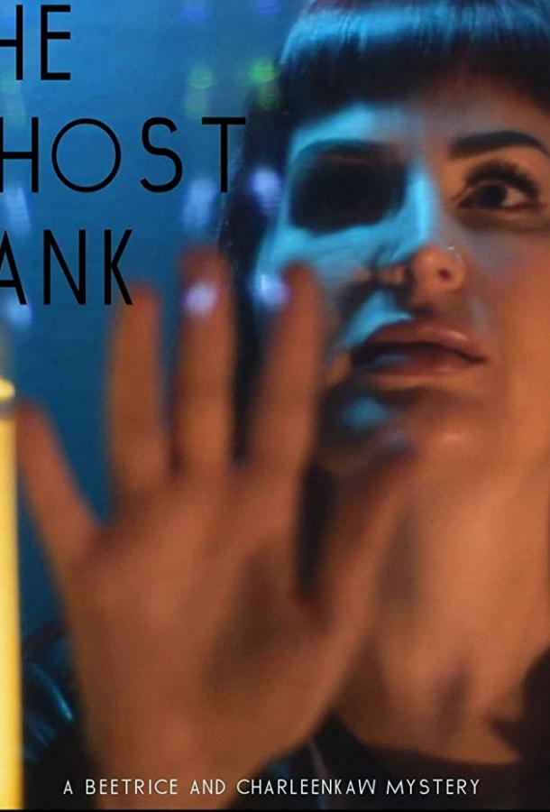 Вместилище призраков (2020) смотреть онлайн