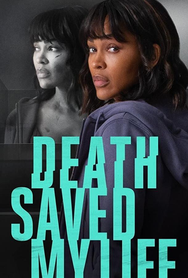 Смерть спасла мне жизнь (2021) смотреть онлайн