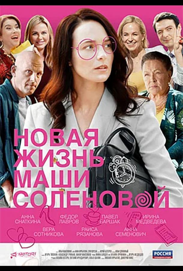 Сериал Новая жизнь Маши Солёновой (2020) смотреть онлайн 1 сезон
