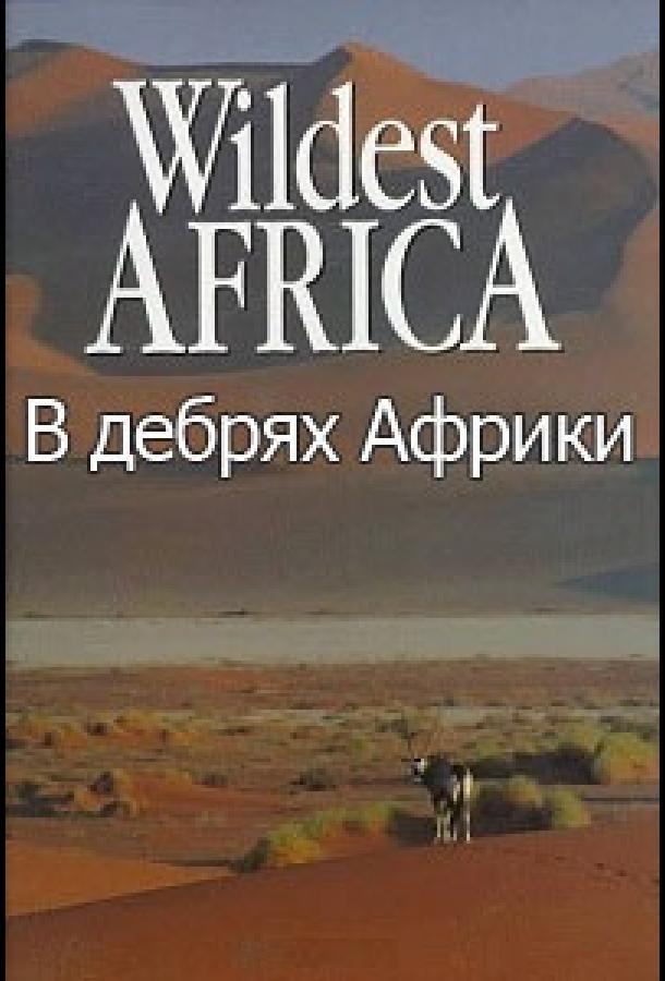 Сериал В дебрях Африки (2010) смотреть онлайн 1 сезон
