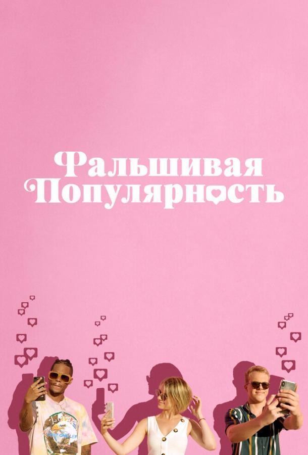 Фальшивая популярность / Fake Famous (2021)