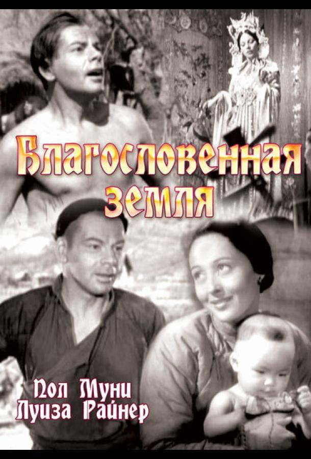 Благословенная земля / The Good Earth (1937)