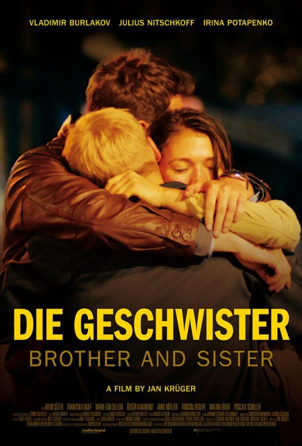 Брат и сестра / Die Geschwister (2016)