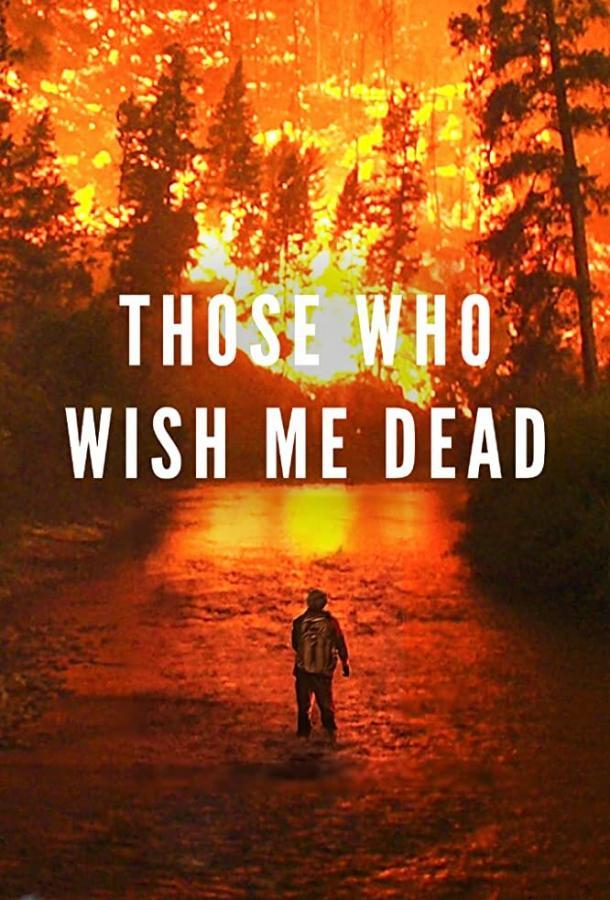 Те, кто желает мне смерти (2021) HD