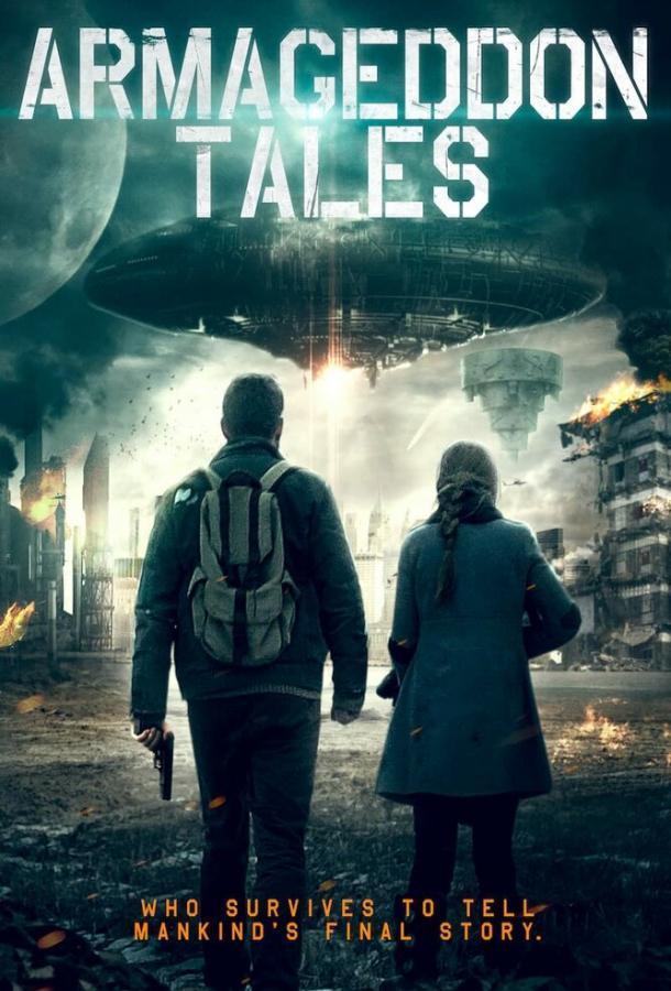 Истории конца света (2021) смотреть онлайн