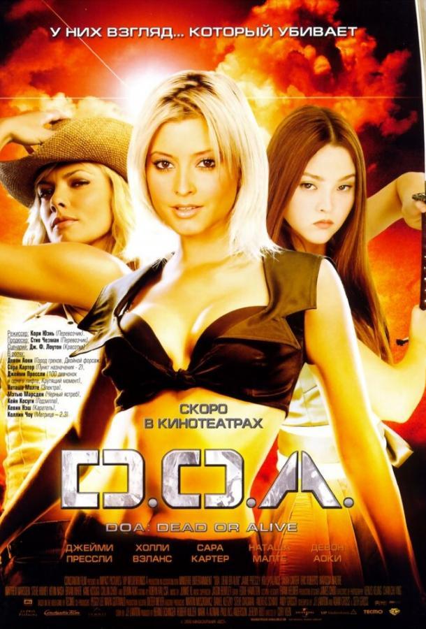D.O.A.: Живым или мертвым (2006) смотреть онлайн