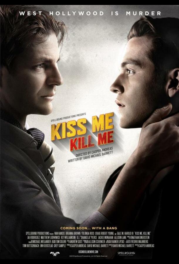 Поцелуй меня, убей меня (2015) смотреть онлайн
