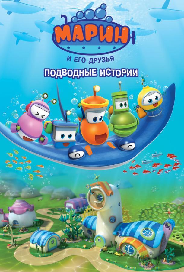 Сериал Марин и его друзья. Подводные истории (2014) смотреть онлайн 1 сезон
