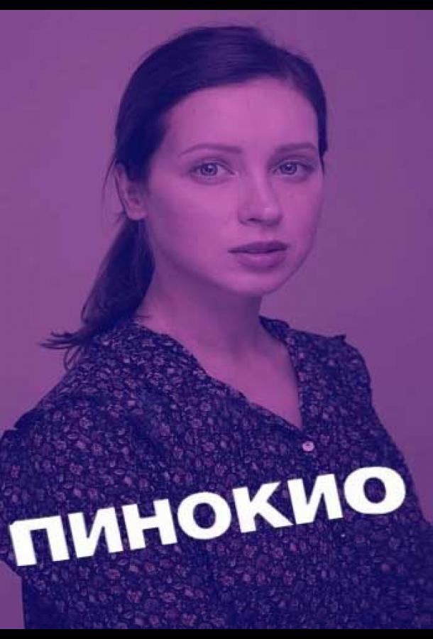 Сериал Пинокио (2018) смотреть онлайн 1 сезон