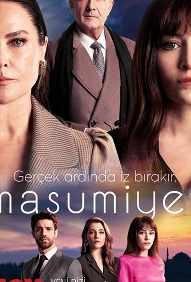 Сериал Невинность (2021) смотреть онлайн 1 сезон