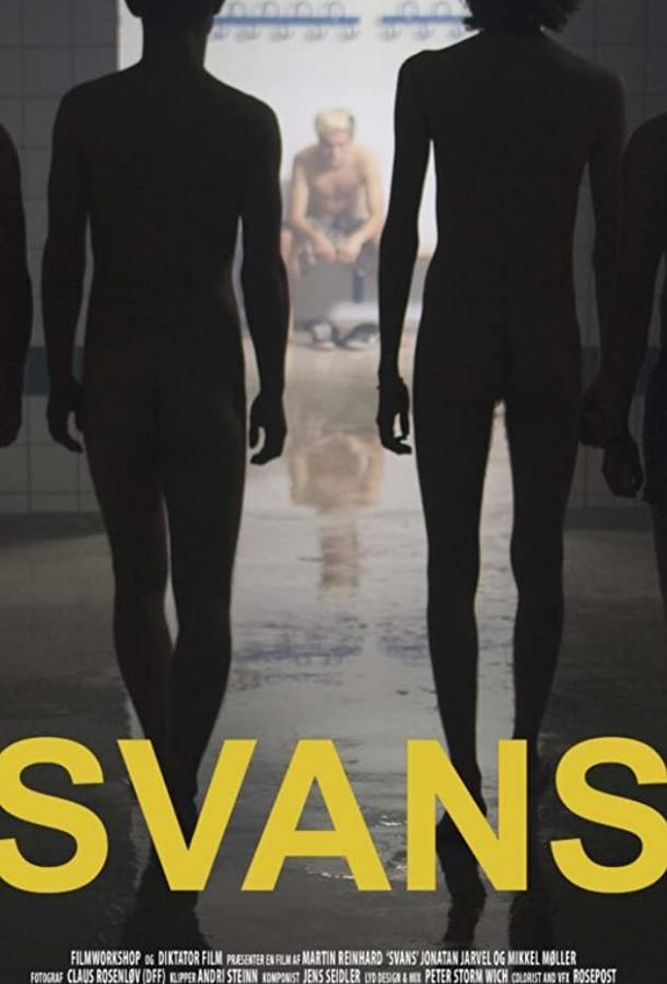 Педик / Svans (2016)