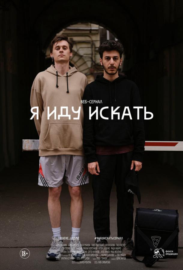 Сериал Я иду искать (2019) смотреть онлайн 1 сезон