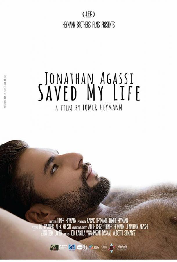 Джонатан Агасси спас мне жизнь (2018) смотреть онлайн
