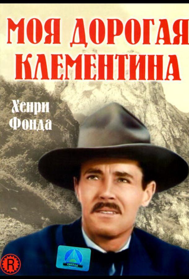 Моя дорогая Клементина (1946) смотреть онлайн