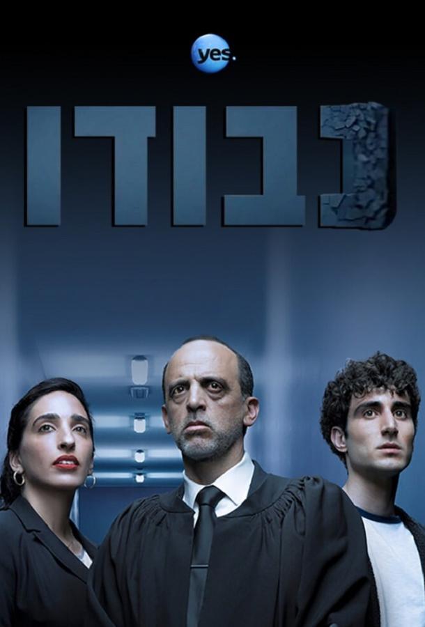 Сериал Судья (2017) смотреть онлайн 1 сезон