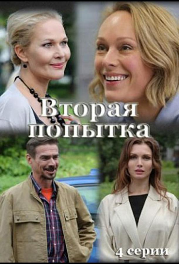 Сериал Вторая попытка (2021) смотреть онлайн 1 сезон