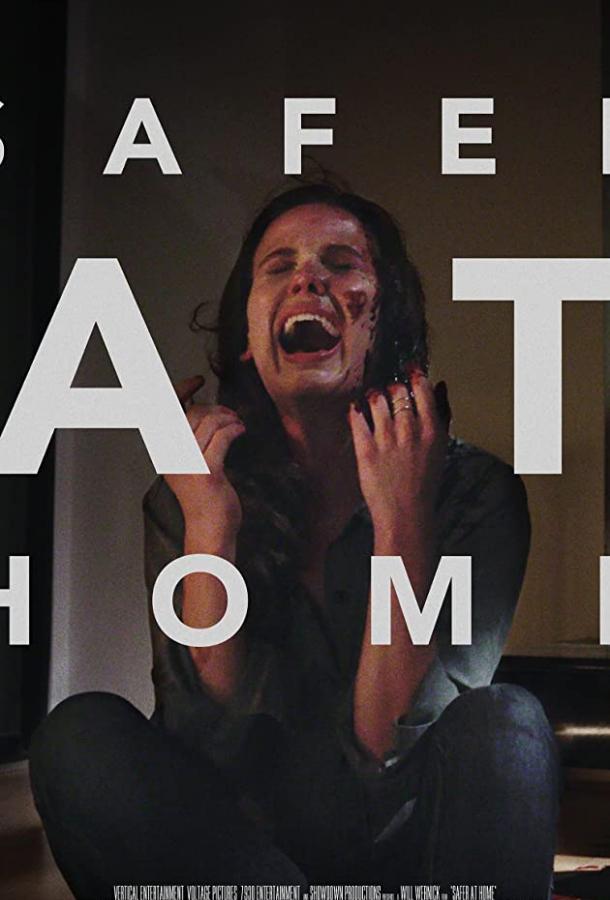 Дома безопаснее (2019) смотреть онлайн