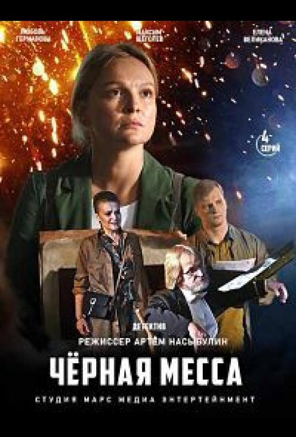 Сериал Черная месса (2020) смотреть онлайн 1 сезон