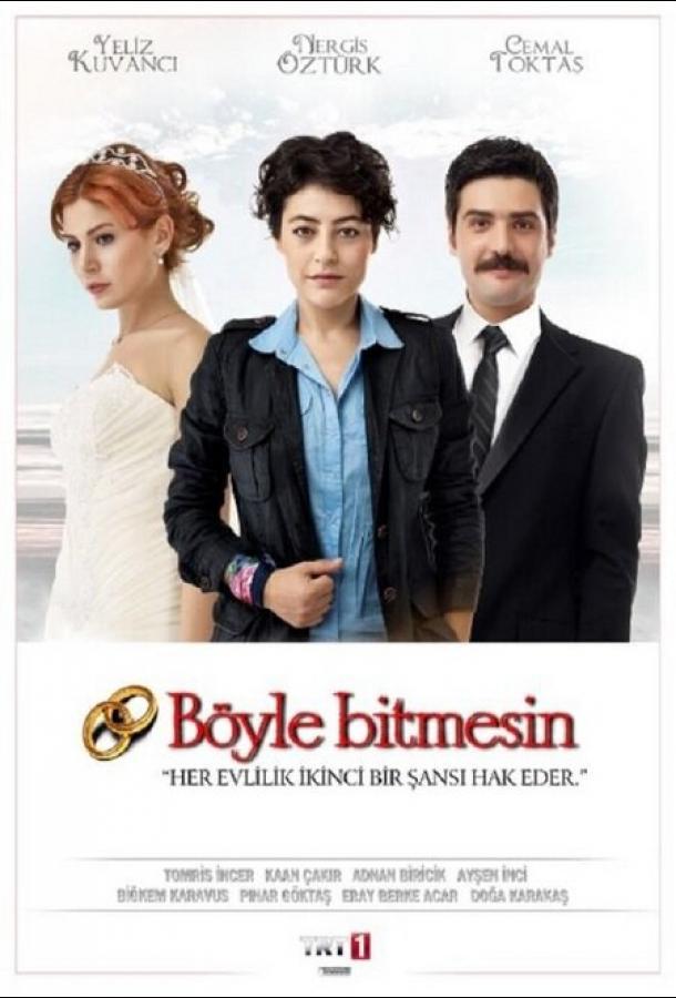 Сериал Каждый брак заслуживает второй шанс (2012) смотреть онлайн 1 сезон