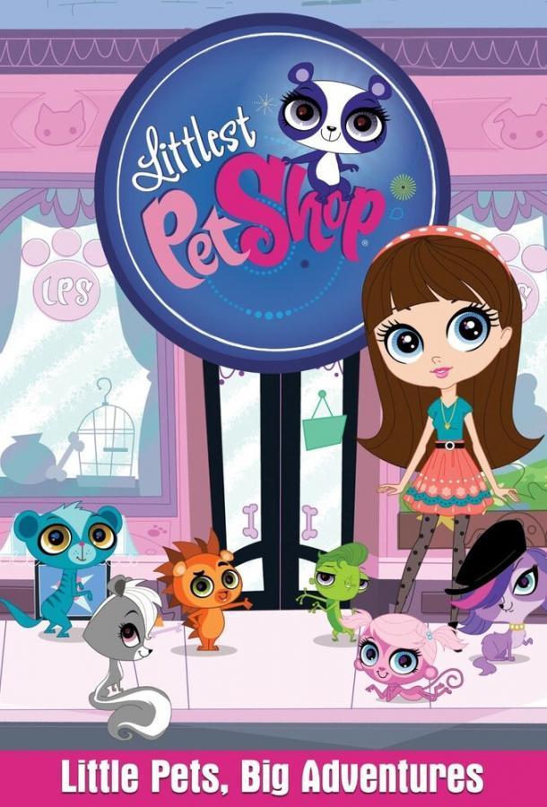Маленький зоомагазин / Littlest Pet Shop (2012)