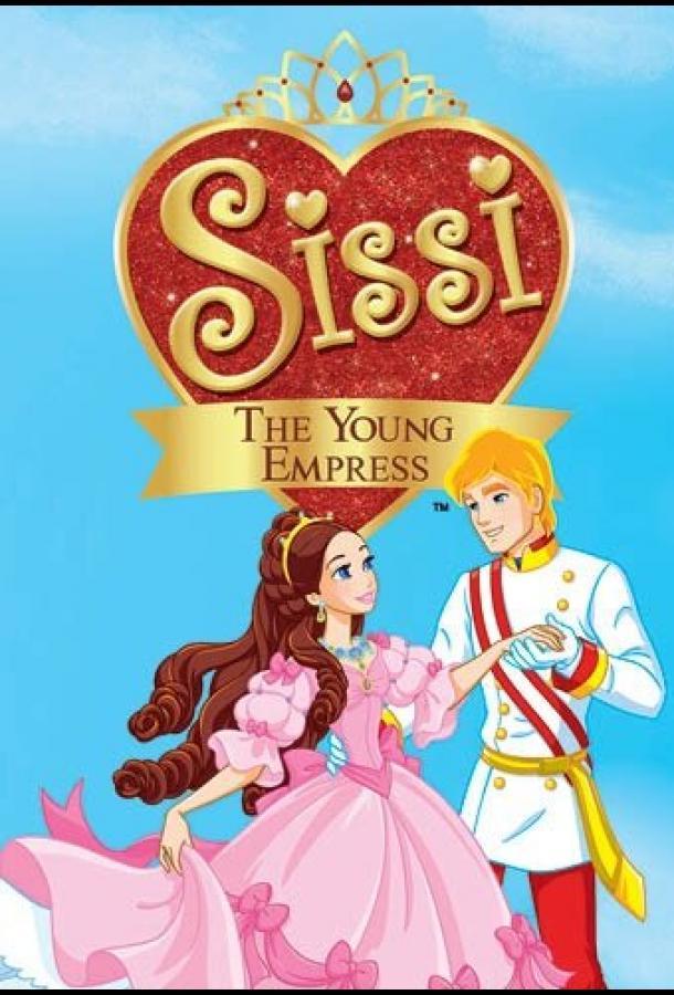 Сисси, молодая императрица / Sissi, la Giovane Imperatrice (2016)