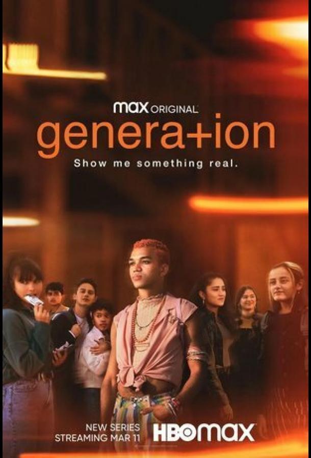 Поколение (2021) смотреть онлайн 1 сезон все серии подряд в хорошем качестве