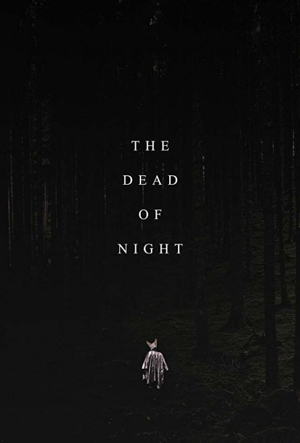 Глухая ночь (2021) смотреть бесплатно онлайн