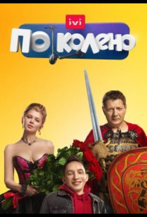 Сериал По колено (2021) смотреть онлайн 1 сезон
