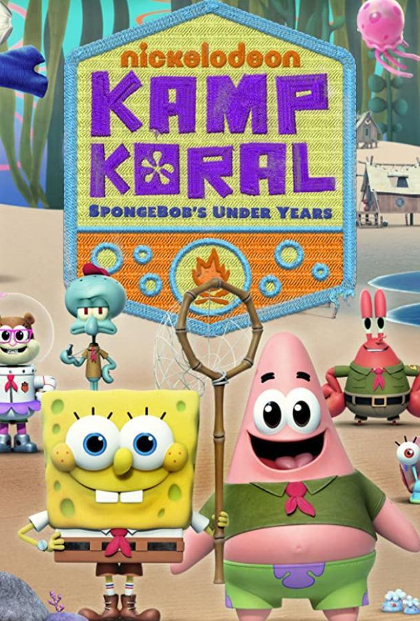 Лагерь «Коралл»: Юные годы Губки Боба / Kamp Koral: SpongeBob's Under Years (2021)