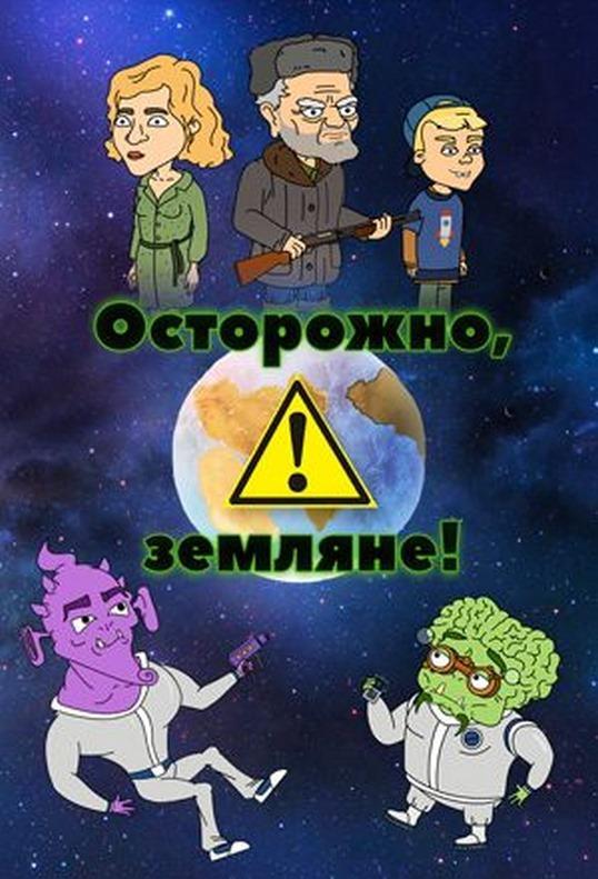 Осторожно, Земляне! (2017)
