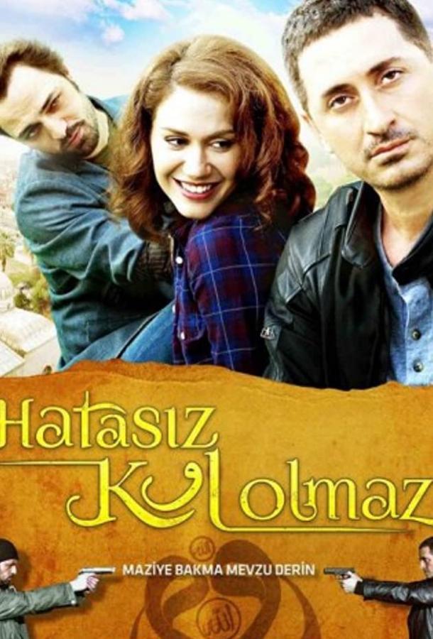 И на солнце есть пятна / Никто не безгрешен / Hatasiz Kul Olmaz (2014)