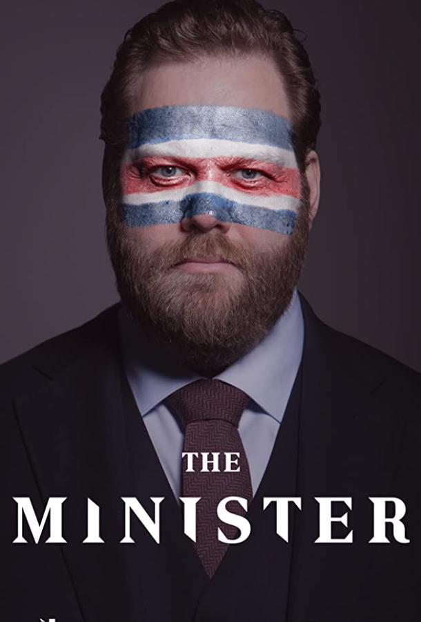 Министр (2020)